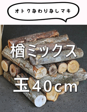 ナラ ミックス 玉 40cm