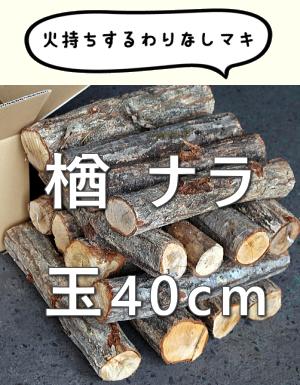 ナラ 100% 玉 36cm