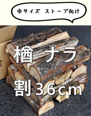 ナラ 100% 割 36cm