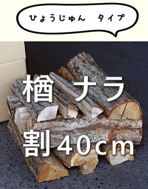 ナラ 100% 割 40cm