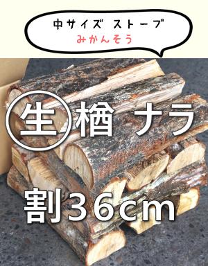 生ナラ 100% 割 36cm(未乾燥)