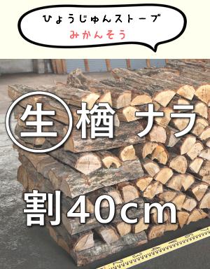 生ナラ 100% 割 40cm(未乾燥)
