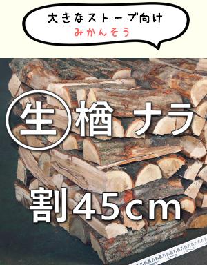 生ナラ 100% 割 45cm(未乾燥)