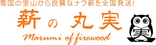 薪の丸実 新潟から良質なナラ薪を全国発送!